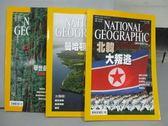 【書寶二手書T6/雜誌期刊_PCB】國家地理雜誌_98+105+106期_共3本合售_北韓大叛逃等