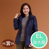 【岱妮蠶絲】短版緹花舖蠶絲外套(深藍)_加大EL