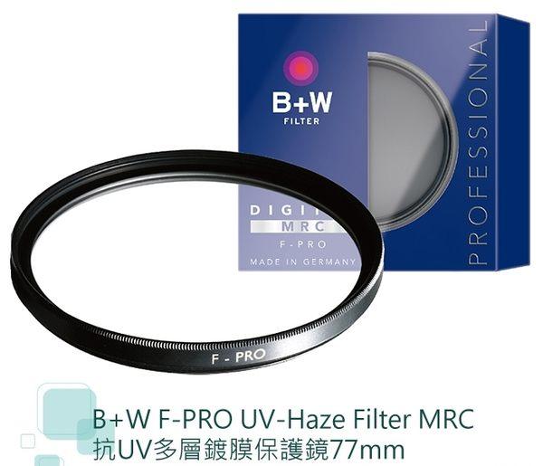 B+W F-Pro 77mm MRC UV多層鍍膜保護鏡 德國製【公司貨】