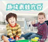抖音同款兒童親子玩具桌面瘋狂青蛙吃豆貪吃益智搶珠吃豆豆游戲    瑪奇哈朵