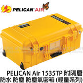 PELICAN Air 派力肯 (塘鵝) 1535TP 黃 黃色 防水氣密箱 (0利率 免運 總代理公司貨) 附TrekPack 隔層 輕量版