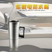 那卡車載電熱杯車用加熱杯汽車熱水器燒水杯車載保溫杯12v24V制熱 祕密盒子