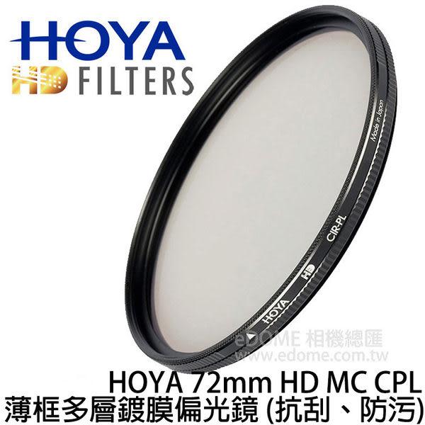 HOYA 72mm HD MC CPL 薄框多層鍍膜偏光鏡 (6期0利率 免運 立福貿易公司貨) 抗刮 防水 防油
