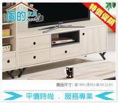 《固的家具GOOD》30-6-AP 優娜6尺電視櫃【雙北市含搬運組裝】