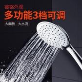 增壓大面板噴頭浴室花灑家用淋浴單頭衛生間手持大出水花酒蓮蓬頭