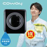 (獨家)送專業濾水壺【Coway】旗艦環禦型空氣清淨機 AP-1512HH (限量搶購! 英國過敏協會認證!)