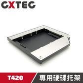Lenovo 聯想 ThinkPad T420 專用9.5mm筆電光碟機位第二顆硬碟轉接盒硬碟托架支架【TUB-TS2】