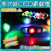 【樂購王】二段模式【多功能LED青蛙燈】坐墊燈/隨意掛燈/營繩燈/尾燈/警示燈/青蛙燈【B0325】