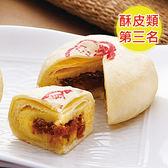 綠豆椪禮盒-滷肉(12粒/盒)*2盒【愛買冷藏】