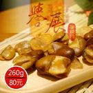 【譽展蜜餞】藥膳大蠶豆 260g/80元