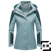 戶外衝鋒衣男女三合一可拆卸冬季加絨防風防水外套【左岸男裝】