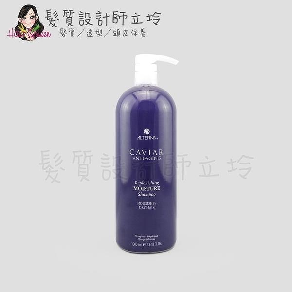 立坽『洗髮精』派力國際公司貨 Alterna CAVIAR洗護系列 魚子保濕洗髮露1000ml HH06