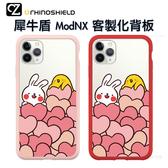 犀牛盾 懶散兔與啾先生 犀牛盾 Mod NX 客製化透明背板 iPhone 11 Pro ixs max ixr ix i8 i7 背板 Hearts