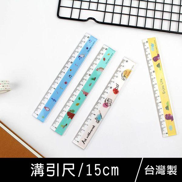 珠友 RU-10027 樂活溝引尺/塑膠尺/測量尺/直尺/15cm