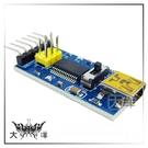◤大洋國際電子◢ FTDI Basic程序下載器 USB轉TTL FT232 1476