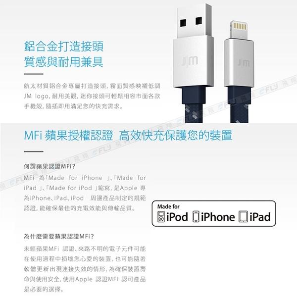 《飛翔3C》Just Mobile AluCable Flat 鋁質 1.2m 編織傳輸充電扁線〔Lightning〕