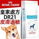 【培菓平價寵物網】皇家處方》DR21低過敏原皮膚過敏犬用飼料2公斤