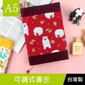 珠友官方獨賣 SC-02517 A5/25K台灣花布多功能可調式書衣/書皮/書套-01果實與熊的相遇