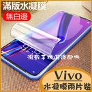 (兩入)水凝膜 Vivo X50 Pro Y17 Y12 Y15 2020 Y19 滿版 高清 保護貼 紫光版 手機螢幕貼 軟膜