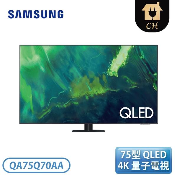 【贈壁掛安裝+AURA STUDIO 3無線藍牙喇叭】[SAMSUNG 三星]75型 QLED 4K 量子電視 QA75Q70AAWXZW(預購)