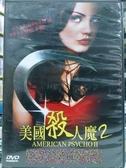 挖寶二手片-D56-正版DVD-電影【美國殺人魔2】-威廉沙特納(直購價)