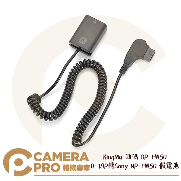 ◎相機專家◎ KingMa 勁碼 DP-FW50 D-TAP 轉 Sony NP-FW50 假電池 虛擬電池 公司貨