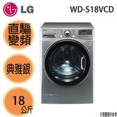 【LG樂金】18公斤 WiFi 直驅變頻 蒸洗脫烘滾筒洗衣機 WD-S18VCD 典雅銀