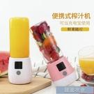 榨汁機 便攜式榨汁機家用水果小型充電迷你炸果汁機電動水杯式學生榨汁杯【618優惠】