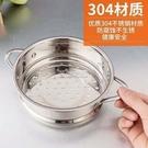 304不銹鋼蒸格蒸籠蒸屜特厚加高平口蒸籠小奶鍋蒸籠蒸饅頭16-24cm