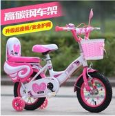 兒童自行車2-3-4-5-6-7-9歲男女孩寶寶單車12/14/16寸小孩腳踏車