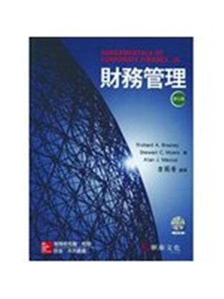 (二手書)財務管理 (Brealey/Fundamentals of Corporate Finance 7/e)