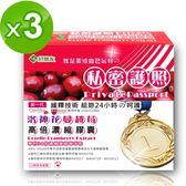 好朋友【私密護照】洛神花蔓越莓 高倍濃縮 素食膠囊(添加專利益生菌) 30顆*3盒