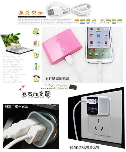 不用怕手機沒電喔 HTC/三星/MICRO USB轉接頭+轉接線充電組