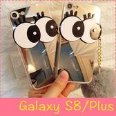【萌萌噠】三星 Galaxy S8 / S8 Plus  韓風 大眼毛球鏡面保護殼 全包矽膠鏡面軟殼 手機殼 手機套