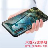 OPPO realme5 pro 手機殼 防摔 鋼化玻璃背蓋殼 Realme5 Pro 保護套 全包軟邊 矽膠軟邊 大理石紋