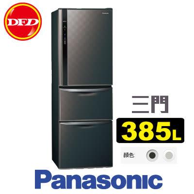 Panasonic 三門385L電冰箱