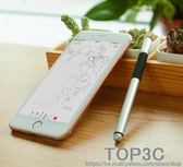 電容筆細頭IPAD筆觸控筆觸屏手機通用蘋果安卓畫畫手寫繪畫筆平板「Top3c」