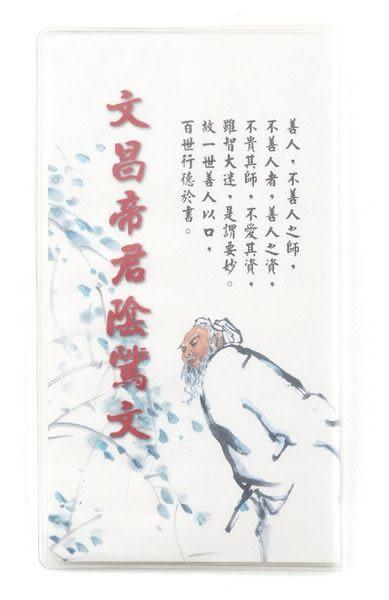 文昌帝君陰騭文(E-0015)-注音注釋本-10本裝