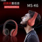 無線藍芽耳機頭戴式游戲帶麥電腦手機通用插卡FM重低音可接聽電話 「繽紛創意家居」