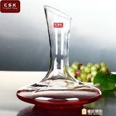 無鉛水晶玻璃手工紅酒醒酒器葡萄酒分酒斜口酒壺倒酒器 全館滿千89折