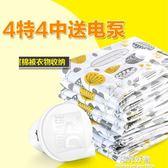 真空壓縮袋臥室棉被衣物打包整理加厚4超大4中抽送電泵 陽光好物