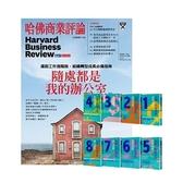 《HBR哈佛商業評論》1年12期 贈 每個人的商學院(8冊)