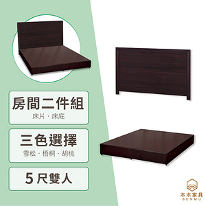 【本木】羅賓 簡約床片房間二件組-雙人5尺 床片+床底胡桃