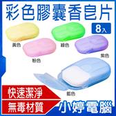 【3期零利率】全新 彩色膠囊香皂片 8入 香氛潔淨 小巧好攜帶 深層去汙 出差旅遊