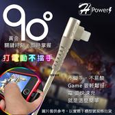 台灣製造【Type C 彎頭充電線】夏普 SHARP S2 S3 Z2 R3 手遊線 5A快速充電 傳輸線