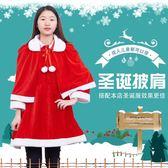 聖誕節服裝聖誕披肩斗篷成人兒童聖誕披肩演出服聖誕老人衣服
