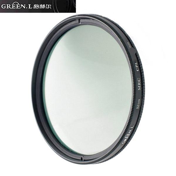 又敗家@Green.L偏薄框多層膜52mm偏光鏡MC-CPL圓型偏光鏡Nikon Nikkor 55-300mm f3.5-5.6 G 35mm f2.8 f2.0 35mm f1.4