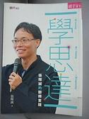 【書寶二手書T7/親子_CQP】學.思.達-張輝誠的翻轉實踐_張輝誠