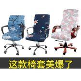 老板電腦椅套罩通用轉椅套扶手連體家用升降彈力辦公椅套罩布ins【店慶8折促銷】