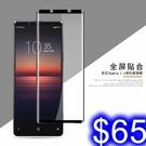 SONY 鋼化玻璃膜 Xperia 1 II 滿版彩色全覆蓋鋼化玻璃膜 手機螢幕貼膜